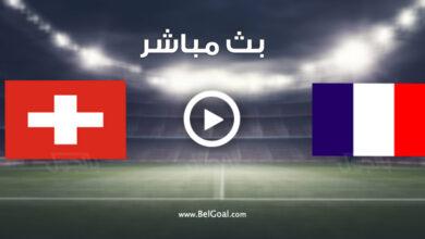 مشاهدة مباراة فرنسا وسويسرا