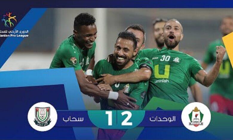 اهداف مباراة الوحدات وسحاب اليوم 2-1 في الدوري الاردني