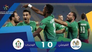 ملخص واهداف مباراة الفيصلي والوحدات 0-1 اليوم في الدوري الاردني