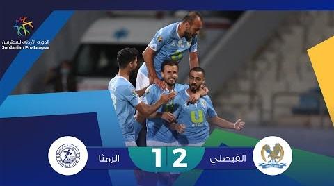 اهداف ونتيجة مباراة الفيصلي والرمثا