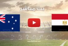 مباراة مصر وأستراليا