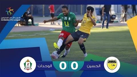 ملخص مباراة الحسين والوحدات