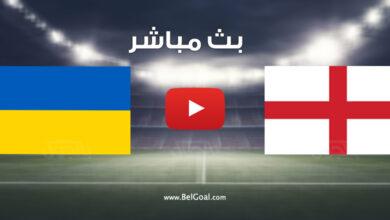 مباراة إنجلترا وأوكرانيا