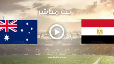 مشاهدة مباراة مصر وأستراليا