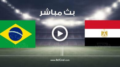 مشاهدة مباراة مصر والبرازيل