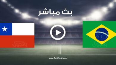 مشاهدة مباراة البرازيل وتشيلي