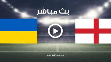 مشاهدة مباراة إنجلترا وأوكرانيا