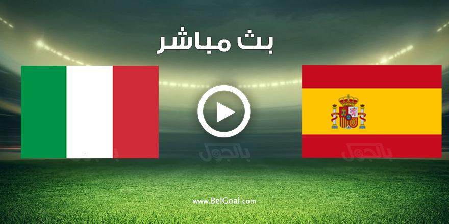مشاهدة مباراة إسبانيا وإيطاليا