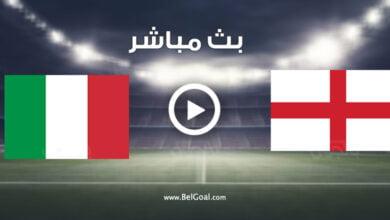 مشاهدة مباراة إنجلترا وإيطاليا
