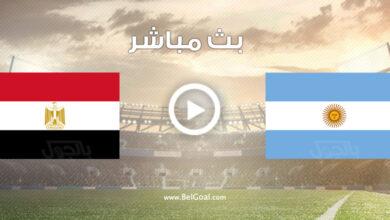 مشاهدة مباراة مصر والأرجنتين