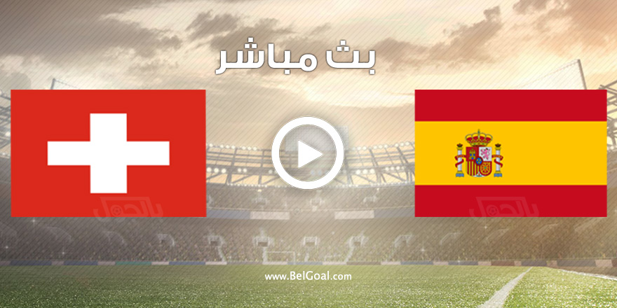 مشاهدة مباراة إسبانيا وسويسرا