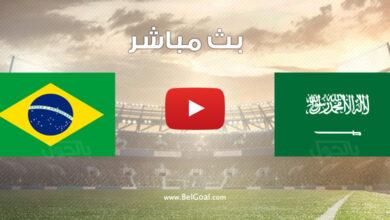 مباراة السعودية والبرازيل