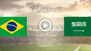 مشاهدة مباراة السعودية والبرازيل
