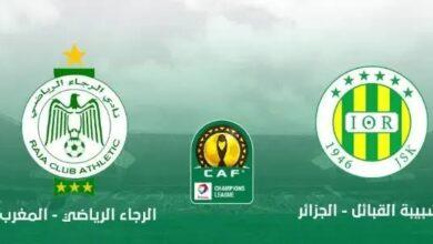 موعد مباراة الرجاء المغربي ضد شبيبة القبائل في نهائي الكونفيدرالية