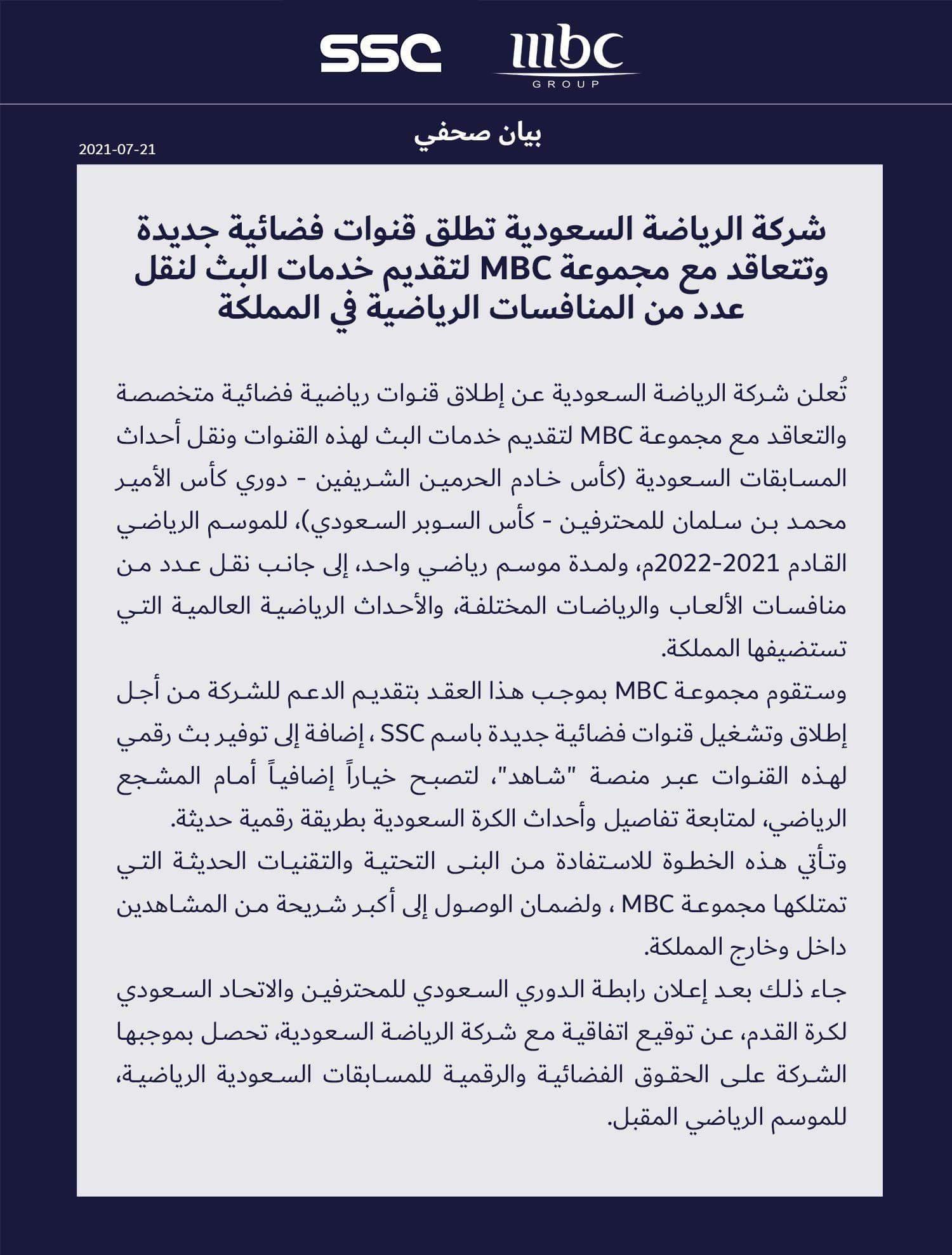 بيان الرياضية السعودية