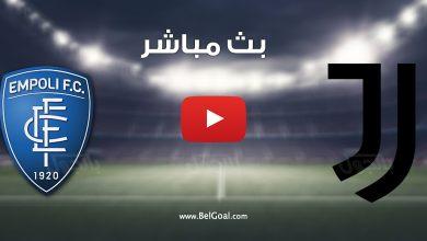 بث مباشر مباراة يوفنتوس وامبولي