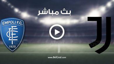 مشاهدة مباراة يوفنتوس وامبولي بث مباشر يوتيوب