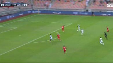 هدف الاهلي الاول ضد ضمك 1-0 الدوري السعودي