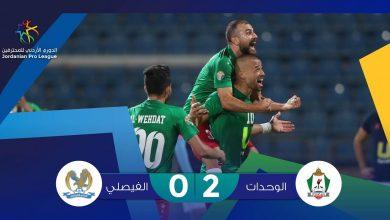 اهداف مباراة الوحدات والفيصلي اليوم