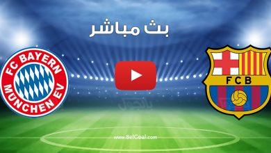 مباراة برشلونة وبايرن ميونيخ