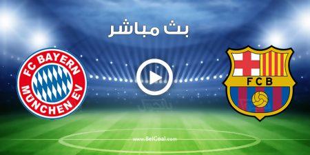 مشاهدة مباراة برشلونة وبايرن ميونيخ