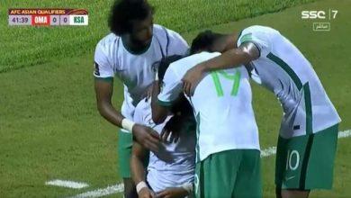 اهداف السعودية ضد عمان 1-0 تصفيات كاس العالم